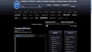 Как смотреть онлайн телевидение бесплатно | danilidi.ru