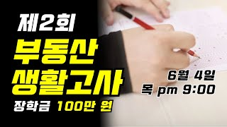 구독자 이벤트 장학금 100만 원! ㅣ제 2회 부동산 …
