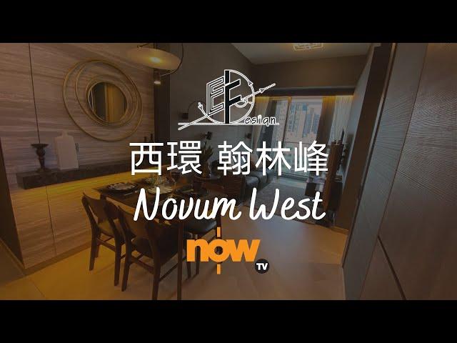 【NowTV財經 - 樓計飾 - 翰林峰】 Eric Fung - E F Design Limited