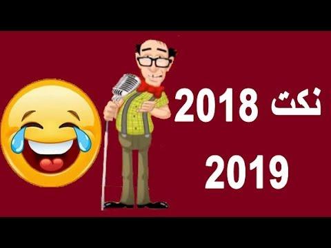 نكت مضحكة جدا احدث 70 نكتة مصرية لعام 2018 ضحك متواصل