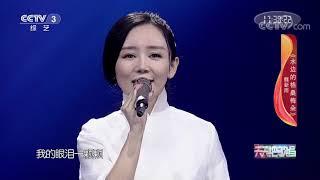 《天天把歌唱》 20200502| CCTV综艺
