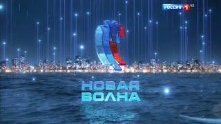 NYUSHA и Kristjan Kasearu - Была любовь, Новая волна - 2016, 06.09.16