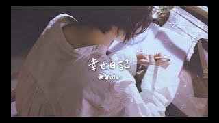 幸せ日記の視聴動画