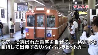 近鉄吉野線が開業100周年を迎えたのを記念して、南大阪線などで昭和...