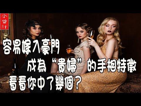 """【手相】容易嫁入豪門,成為""""貴婦""""的手相特徵,你中了幾個?"""