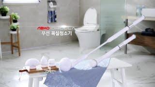 오엘라_무선욕실청소기_UV변기살균기_특장점