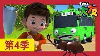 太友 第4季 第1集 l 小德的暑假作業 l 小公交車太友 | 兒童漫畫 | 幼兒漫畫 | 兒童卡通 | 幼兒卡通 | 兒童小電影