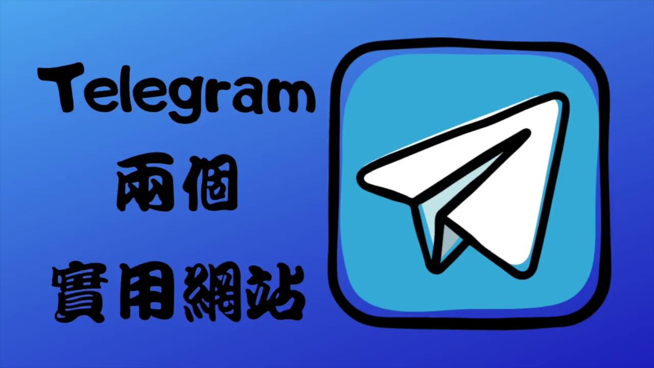 [ 分享 ] 兩個 Telegram 新潮流通訊軟體教學網站 ! 下載各種 貼圖 主題 ! 尋找 臺灣 香港 大陸 中文群組 ...