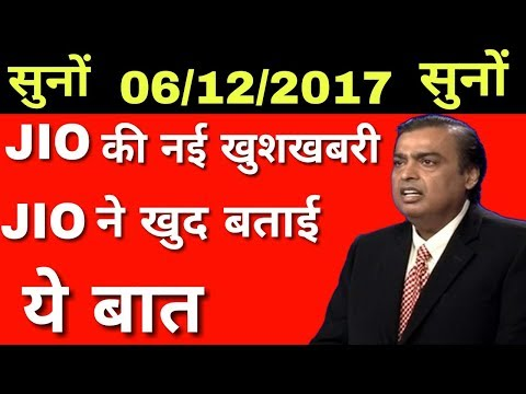जिओ की आई नई खुशखबरी Reliance Jio New Latest News 06/12/2017 Jio Launch New Plan With Daily Data - 동영상