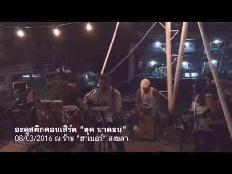 อะคูสติกคอนเสิร์ต ตุด นาคอน Tud Nakhon Acoustic concert at Harbor Cafe Songkhla Thailand