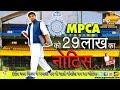 MP News: आईपीएल पर इंदौर नगर निगम का बाउंसर!!