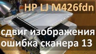 HP M426fdn — сдвиг изображения при копировании, ошибка сканера 13