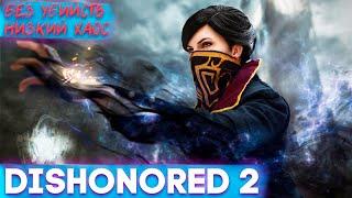 Dishonored 2 Прохождение на русском #1 ► БЕЗ УБИЙСТВ И НИЗКИЙ ХАОС