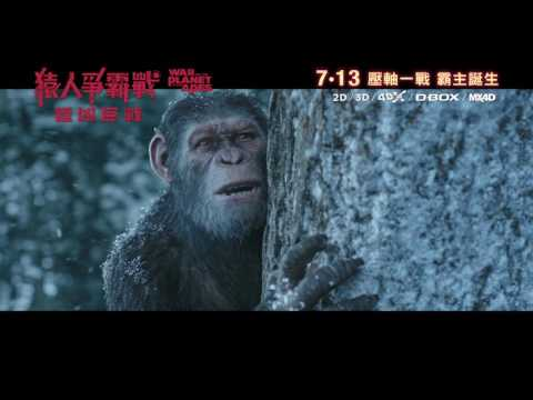 猿人爭霸戰:猩凶巨戰 (3D 4DX版) (The War for the Planet of the Apes)電影預告