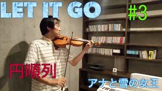 天才音楽家「予備校講師」が教える数学#3 円順列 Let it go アナ雪