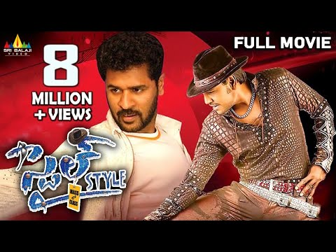 Style Telugu Full Movie | Lawrence, Prabhu Deva, Charmme | Sri Balaji Video