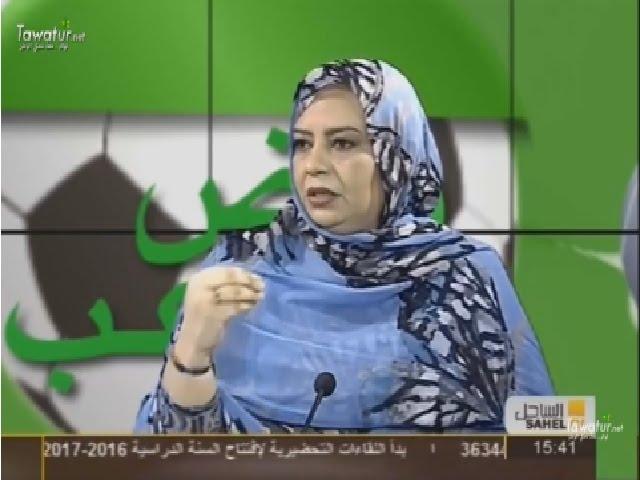 برنامج نبض الملاعب مع الصحفي محمد ولد حرمه - وقفة مع نادي الشرطة - قناة الساحل