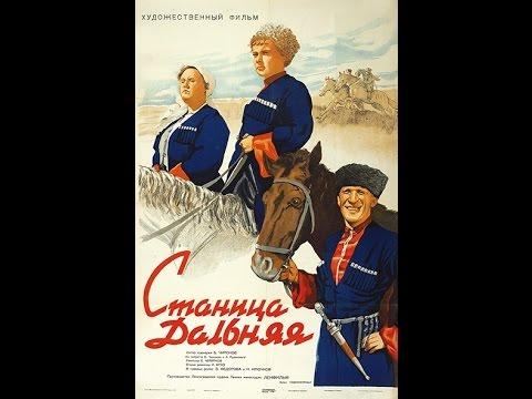 Станица Дальняя 1939