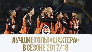 10 лучших голов Шахтера в сезоне-2017/18