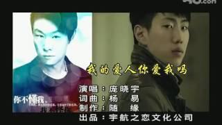 Menyentuh Hati_-_ ORANG YG KUSAYANG,,APAKAH KAU MENCINTAIKU???_-_Terjemahan Lagu Mandarin