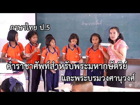 ภาษาไทย ป.5 คำราชาศัพท์สำหรับพระมหากษัตริย์และพระบรมวงศานุวงศ์ ครูสุกัญญา สุวรรณรัตน์