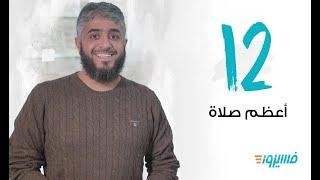 أعظم صلاة | فسيروا 3 مع فهد الكندري - الحلقة 12| رمضان 2019