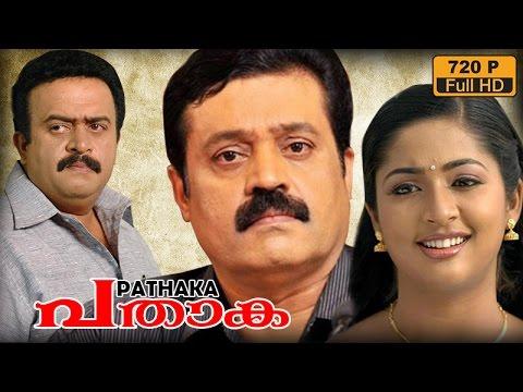 Pathaka | New Malayalam Full Movie | Latest Upload 2016 | Suresh Gopi | Navya Nair