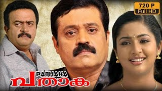 Pathaka | New Malayalam Full Movie | Latest Upload 2016 | Suresh Gopi | Navya Nair