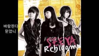 Video 씨야 미니앨범 Rebloom 6곡 download MP3, 3GP, MP4, WEBM, AVI, FLV Juni 2018