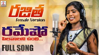 Latest SUPER HIT Song | Ramesho Pilavalanunnadi FULL Song | Rajitha Female Version | Lalitha Audios