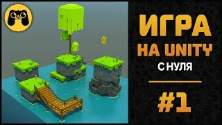 Как создать свою первую 3D игру на Unity 5  c# и MagicaVoxel с нуля. Гайд #1 by Artalasky