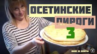 Осетинские пироги. Учимся печь! Часть 3