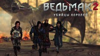 The Witcher 2: Assassins of Kings прохождение с Карном. Часть 2
