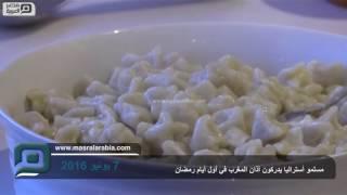 مصر العربية | مسلمو أستراليا يدركون آذان المغرب في أول أيام رمضان