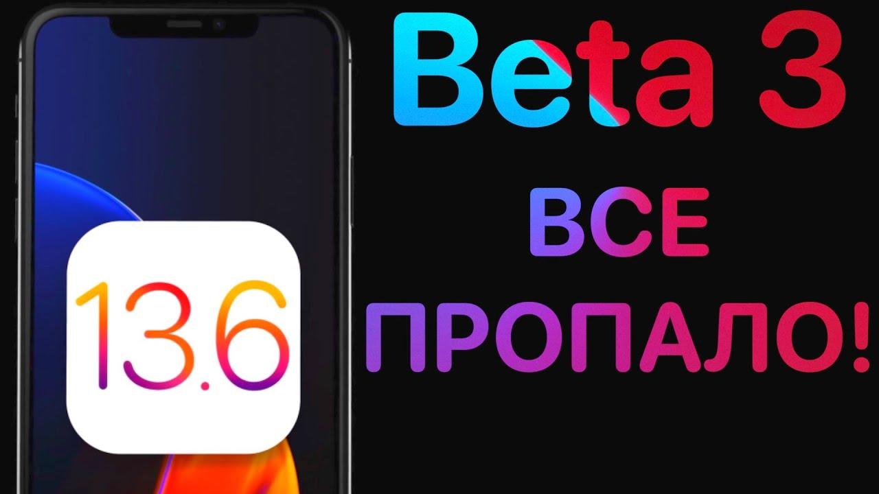 iOS 13.6 Beta 3 - Что нового ? Полный обзор ! Айос 13.6 бета 3