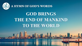 "2020 English Christian Song | ""God Brings the End of Mankind to the World"""