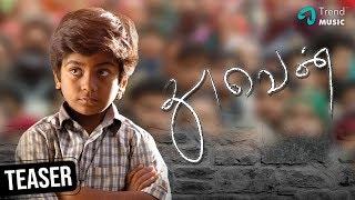 Thooven Tamil Movie Official Teaser | Raghavan | Pallava Suresh | RS Rajprathap | TrendMusic