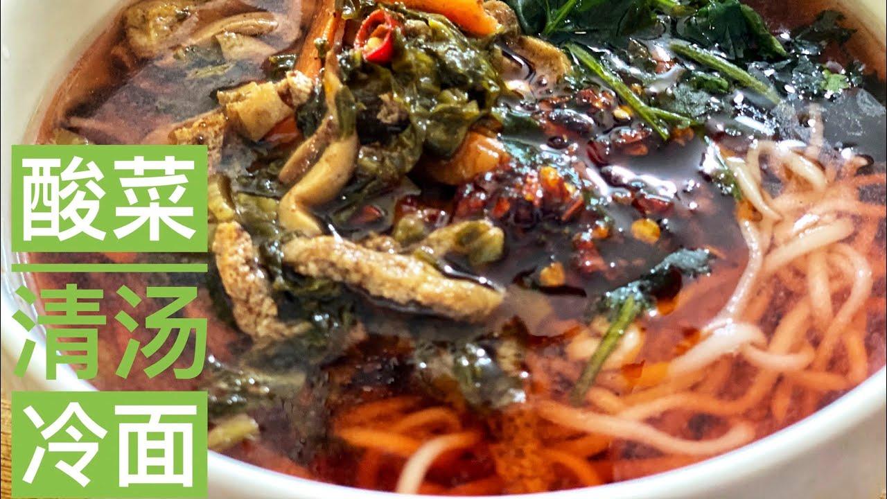 酸菜清汤冷面 - 酸辣麻香,凉滑爽口,大热的天吃起来透心的凉