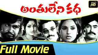 Anthuleni Katha Telugu Full length Movie || Rajinikanth, Kamal Hassan || Telugu Hit Movies