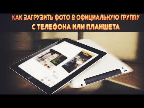 Как загрузить фото в официальную группу с планшета или смартфона?