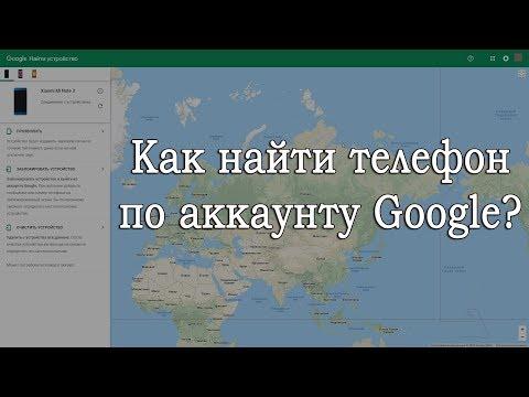 Как найти телефон по аккаунту Гугл?