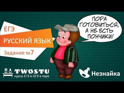 ЕГЭ по русскому языку. Вариант № 1 – задание 7