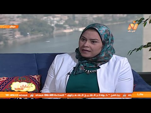 نهارك سعيد| أنواع الشخصيات .. تحليل الشخصية .. د/ جيهان عبد الواحد