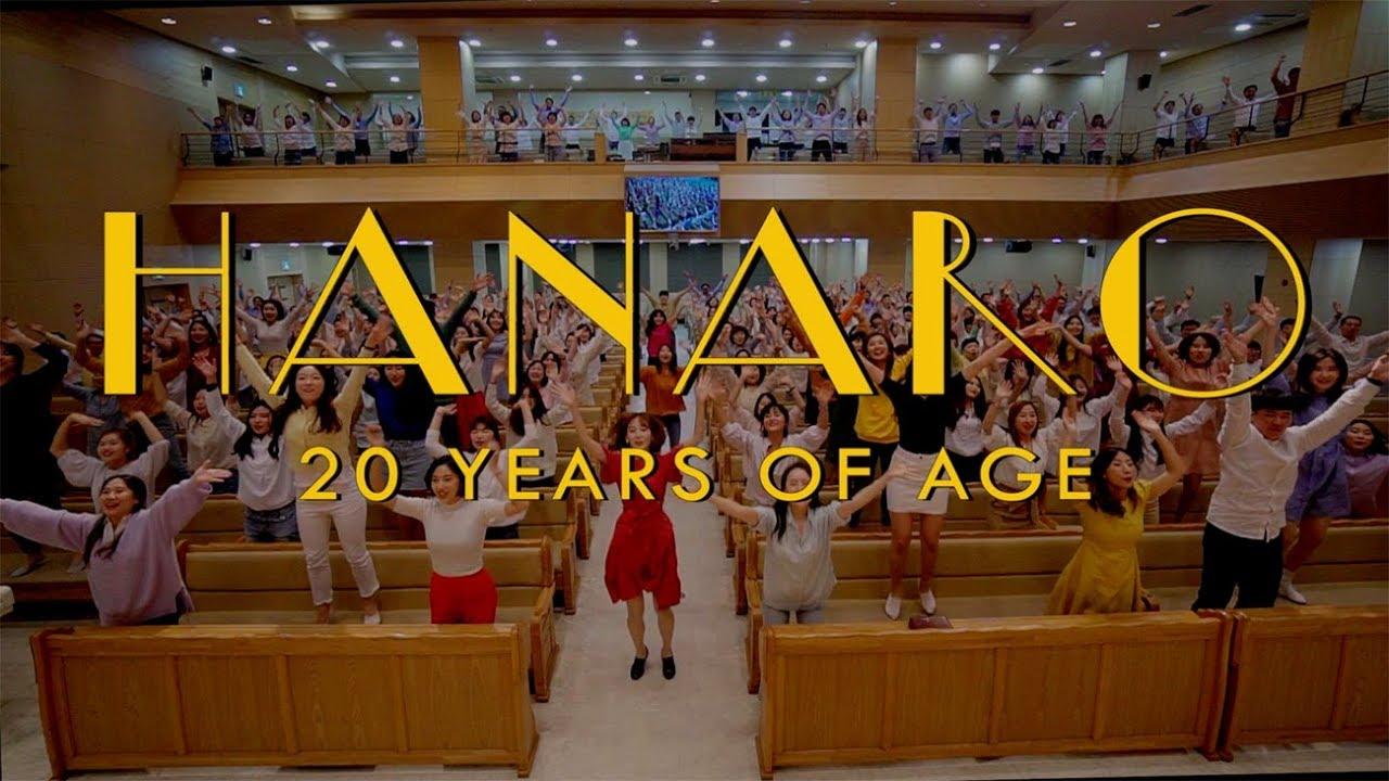 김포 하나로교회 20주년 기념 홍보 영상 (라라랜드 커버) / Hanaro Church LALA LAND Cover Movie - Another Day of Sun