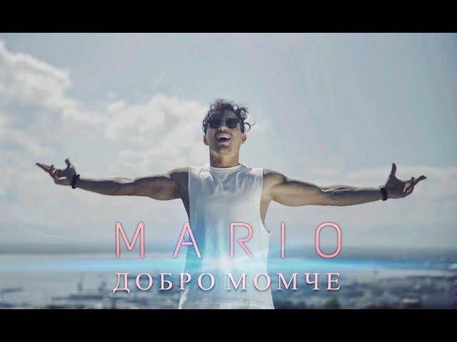 Mario - Dobro momche [Official Video]