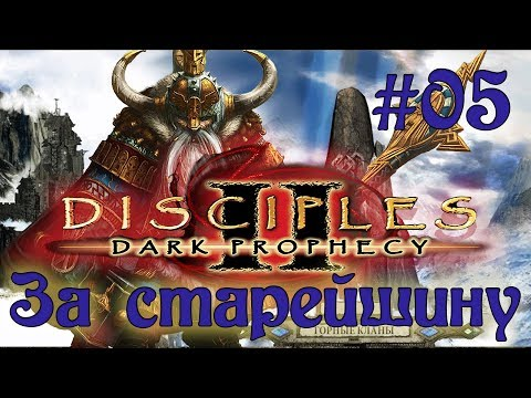 Disciples 2: Dark prophecy /За старейшину/ (Серия 05) Рука дружбы
