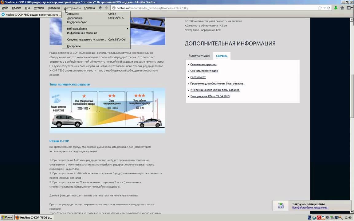Обновление базы радаров Neoline - YouTube