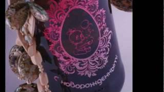 гравировка на бутылках, бокалах.Именные подарки.wmv
