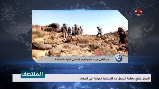الجيش ينتزع منطقة اليسبل من المليشيا الحوثية في البيضاء