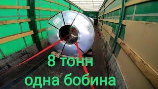 17 тонн металла, 2шт по 8.5т